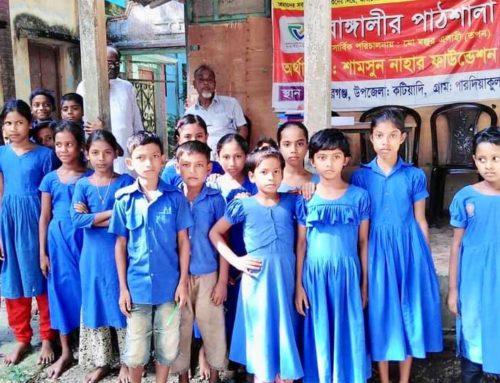 বাঙালীর পাঠশালা কিশোরগঞ্জ স্কুল প্রকল্পের শুভ উদ্বোধন